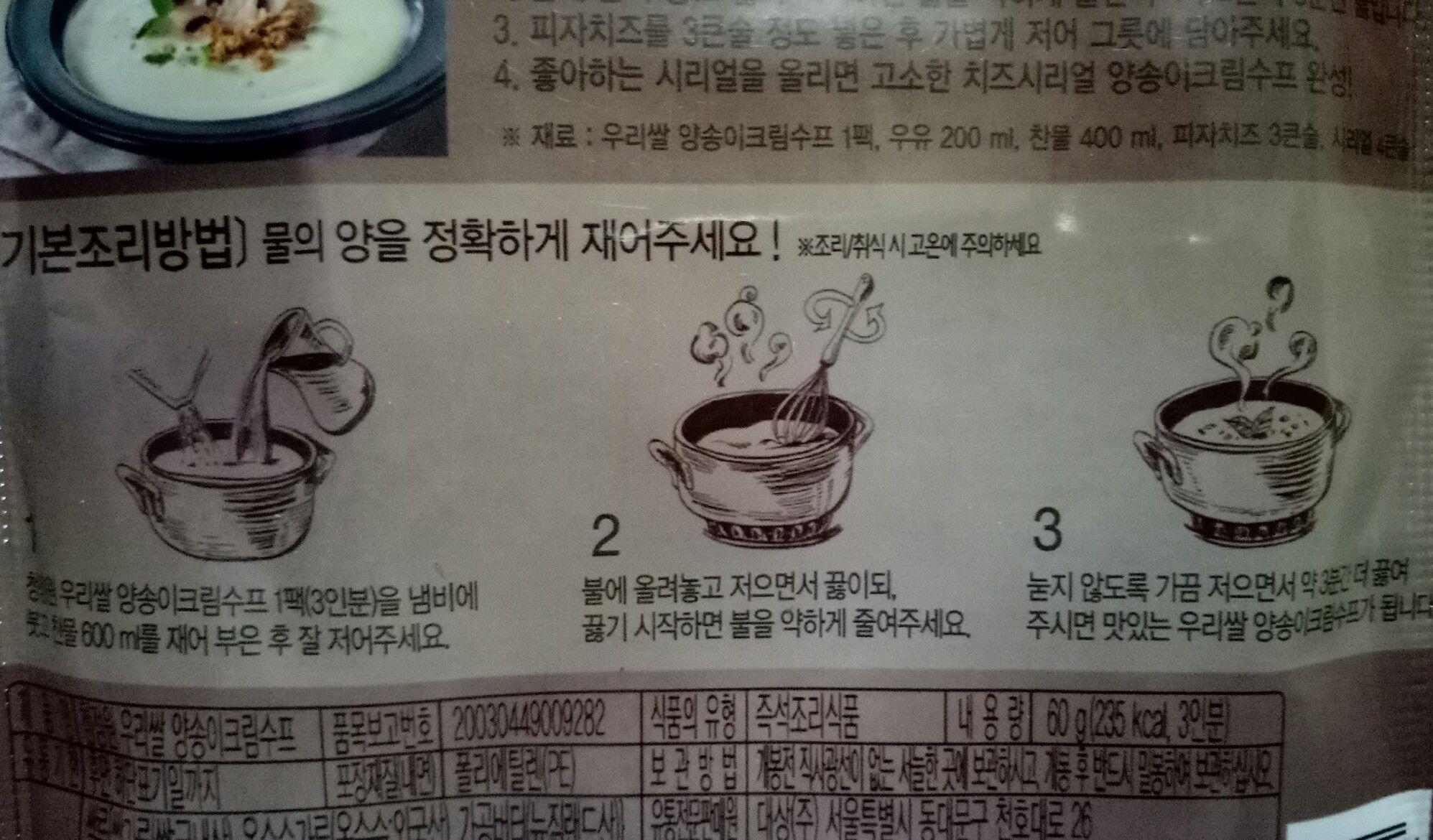 gambar review ke-4 untuk Daesang Korean Mushroom Soup